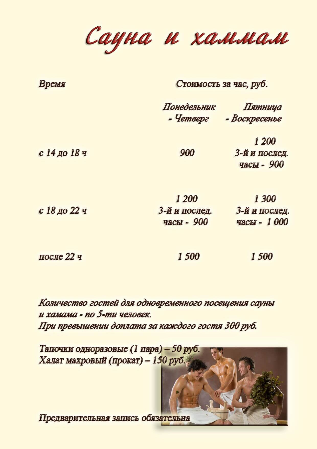 Цены на сауну и хаммам - Гранд отель Гагра - отель европейского уровня в Абхазии (Grand Hotel Gagra)
