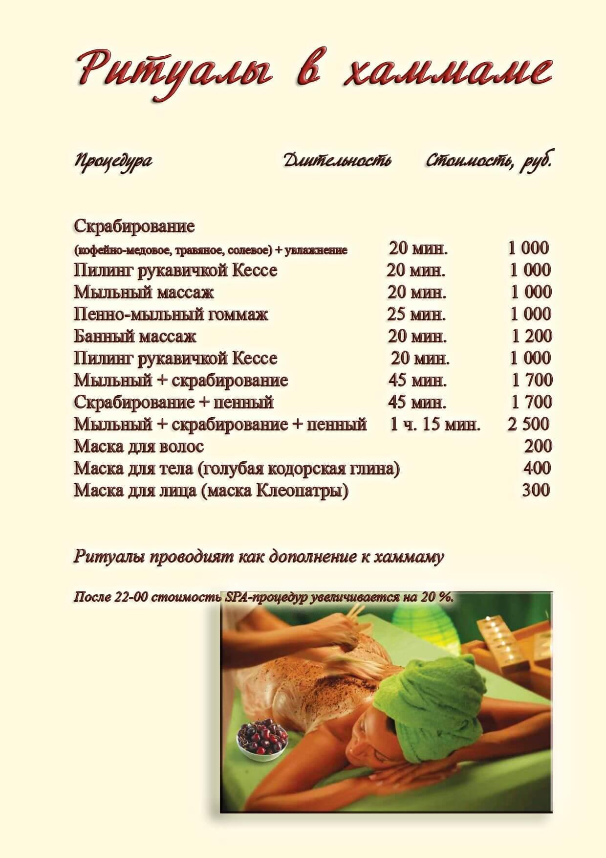 Цены на ритуалы в хаммаме - Гранд отель Гагра - отель европейского уровня в Абхазии (Grand Hotel Gagra)