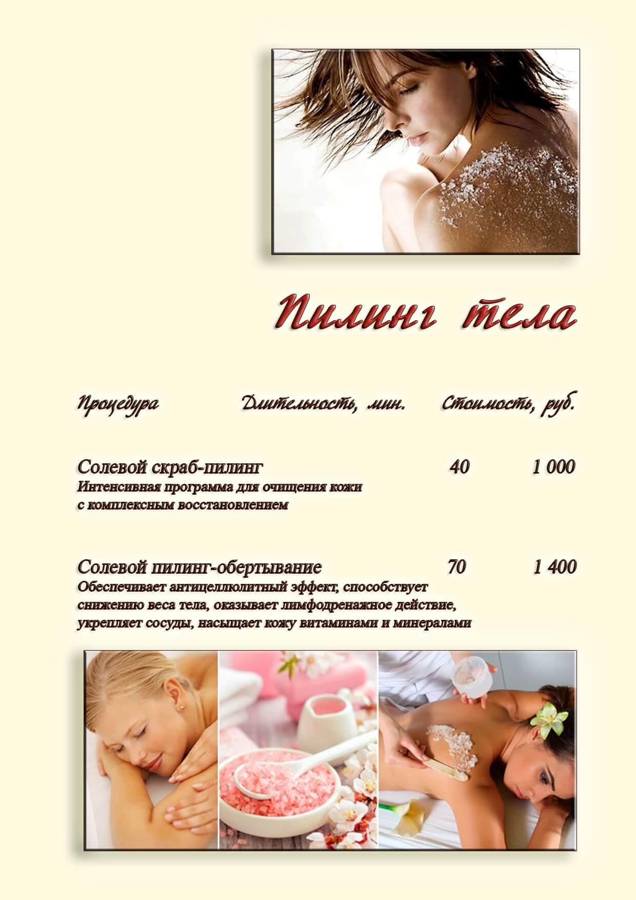Цены на уход за телом - Гранд отель Гагра - отель европейского уровня в Абхазии (Grand Hotel Gagra)