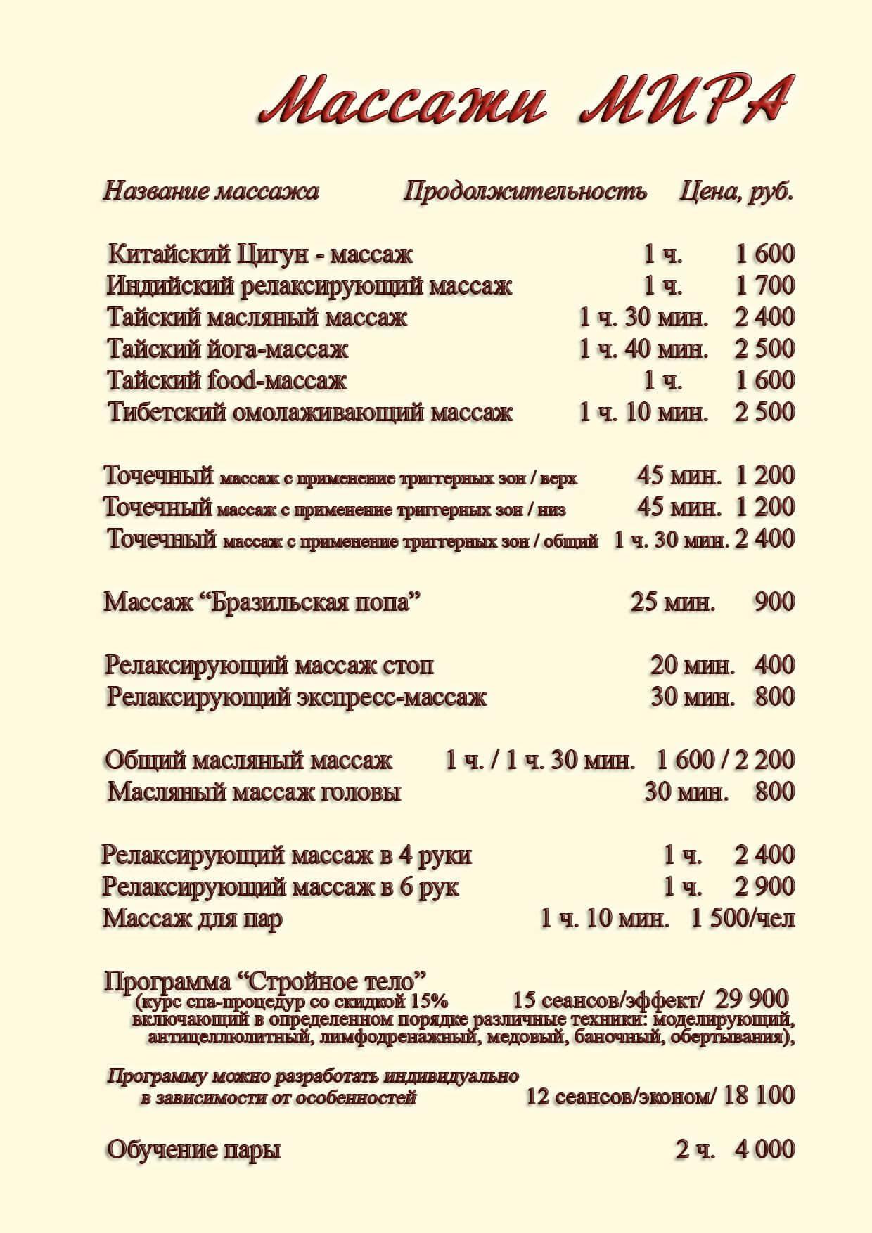 Цены на массажи мира - Гранд отель Гагра - отель европейского уровня в Абхазии (Grand Hotel Gagra)