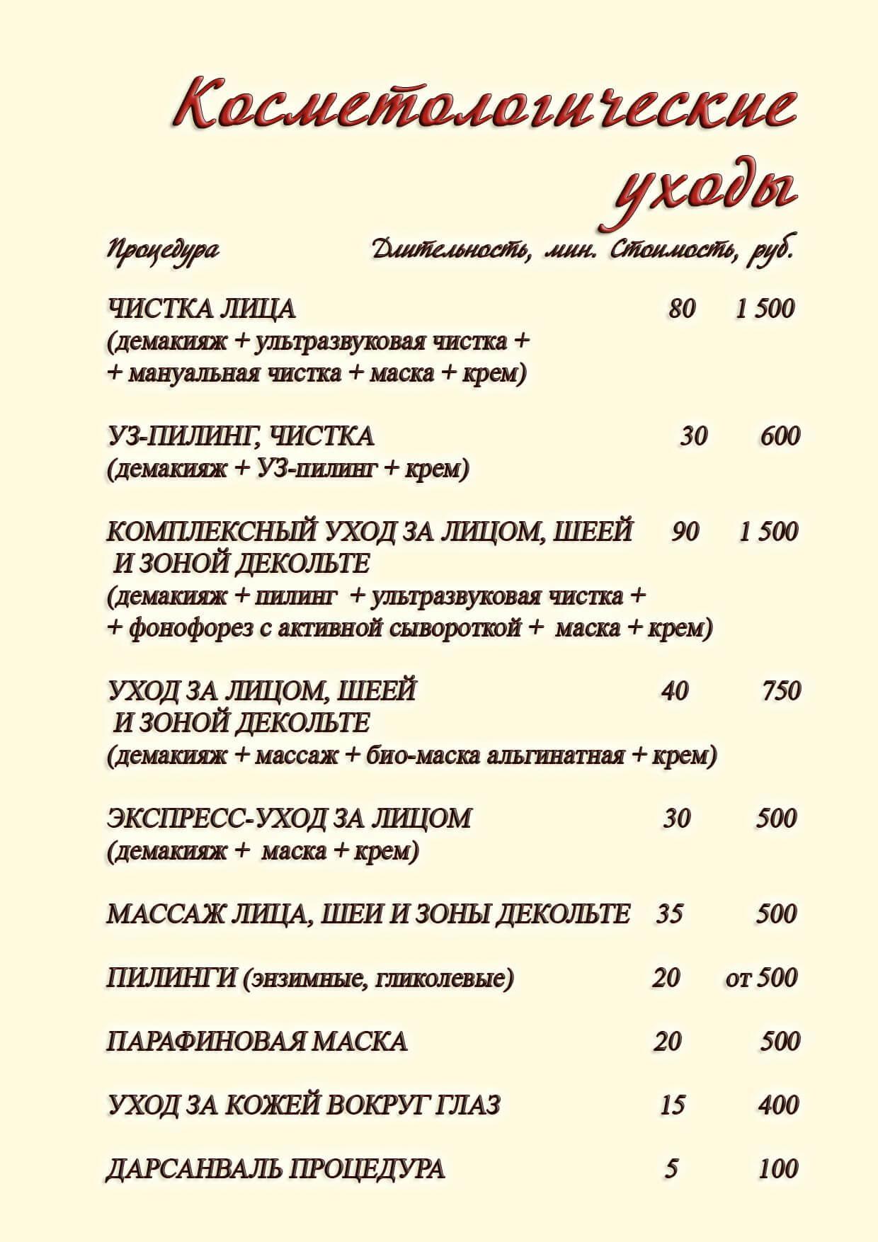 Цены на косметологию - Гранд отель Гагра - отель европейского уровня в Абхазии (Grand Hotel Gagra)