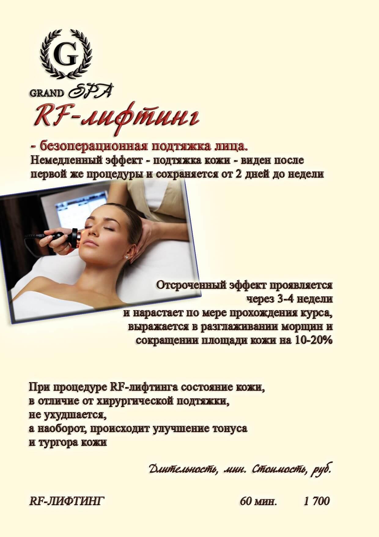 Цены на лифтинг - Гранд отель Гагра - отель европейского уровня в Абхазии (Grand Hotel Gagra)