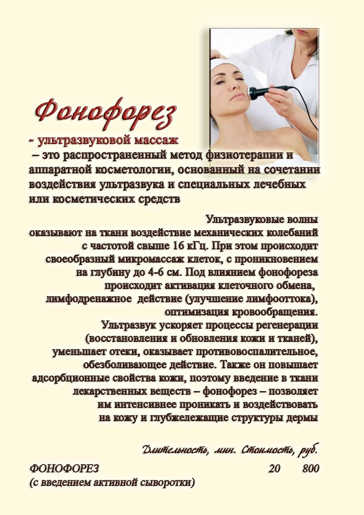 Цены на фонофорез - Гранд отель Гагра - отель европейского уровня в Абхазии (Grand Hotel Gagra)