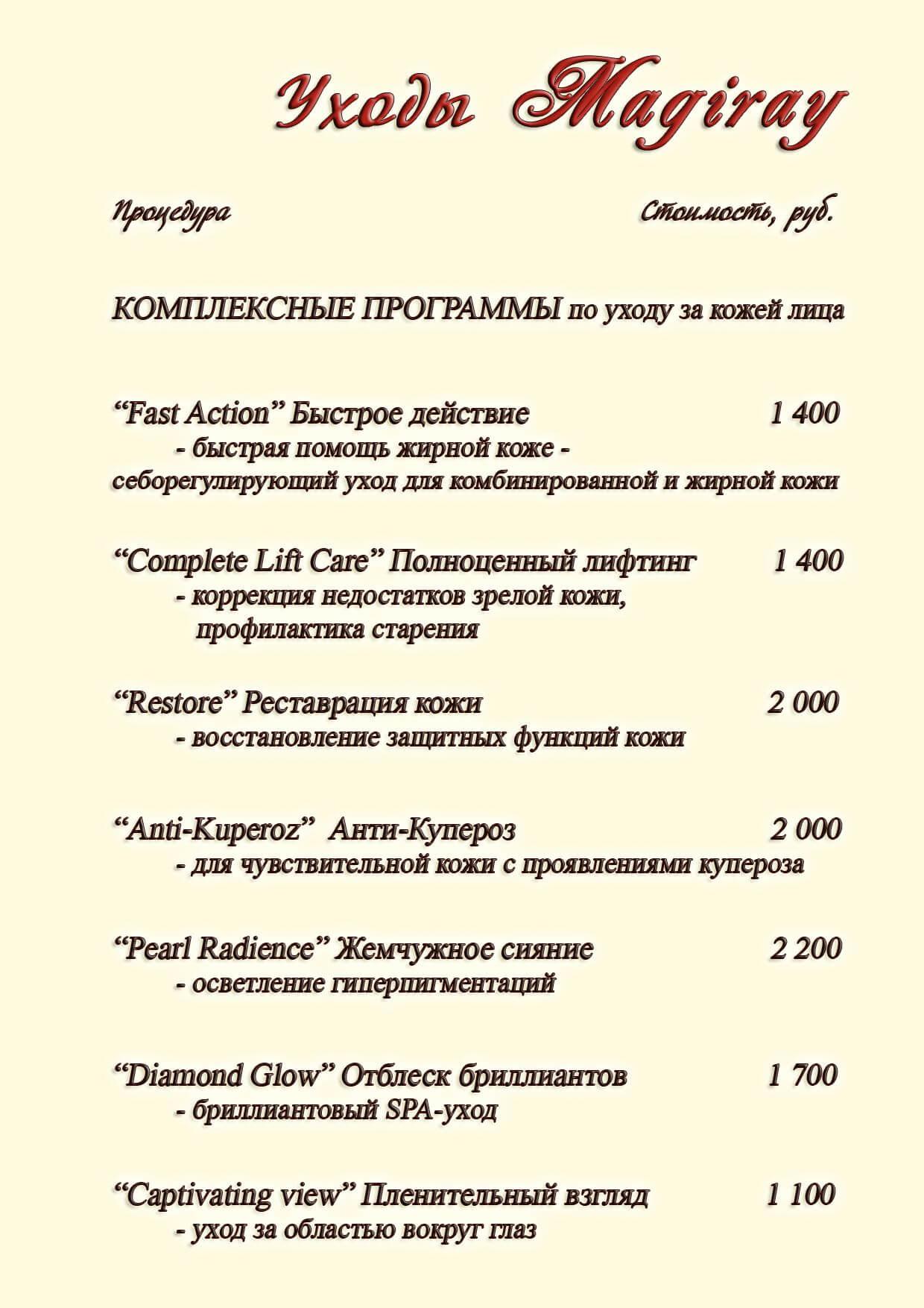 Цены на Маджирей - Гранд отель Гагра - отель европейского уровня в Абхазии (Grand Hotel Gagra)