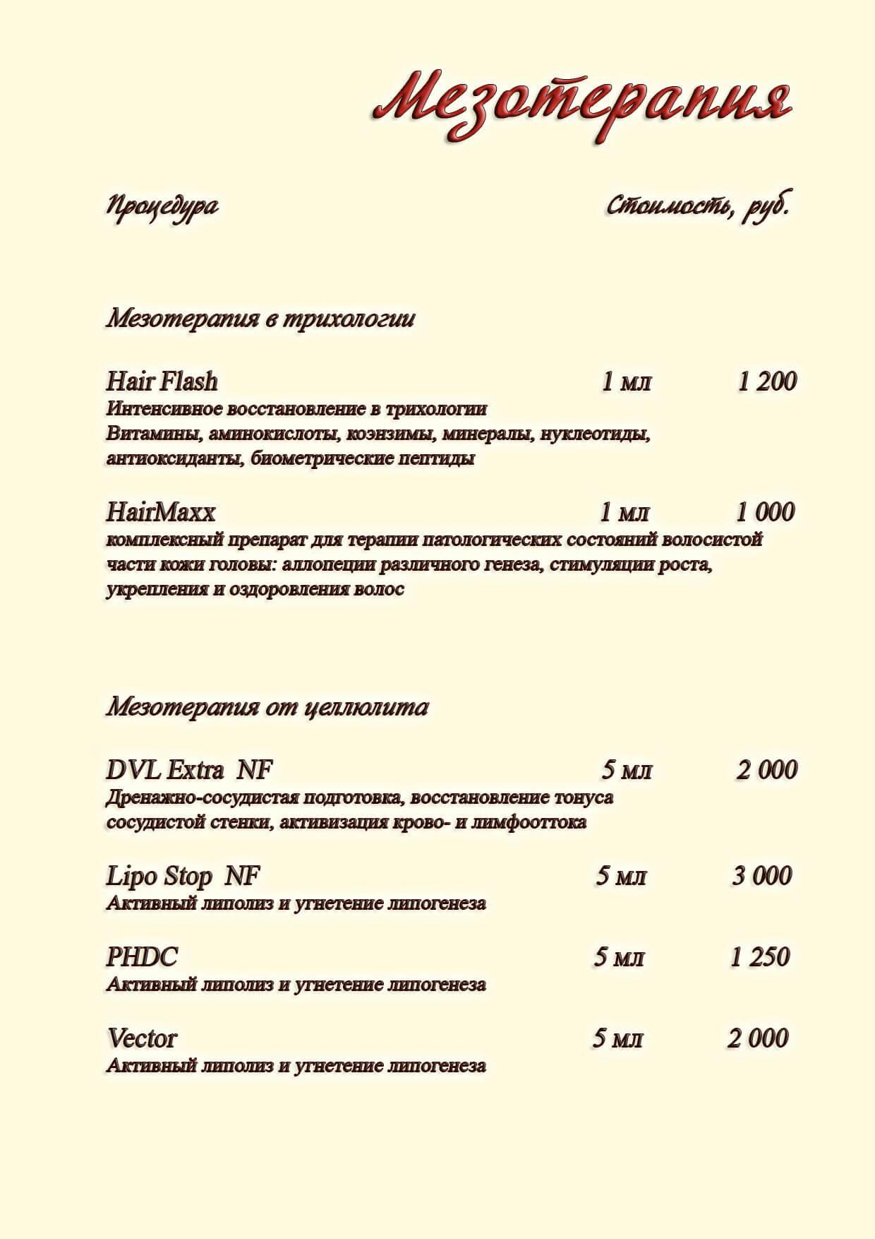 Цены на мезотерапию - Гранд отель Гагра - отель европейского уровня в Абхазии (Grand Hotel Gagra)