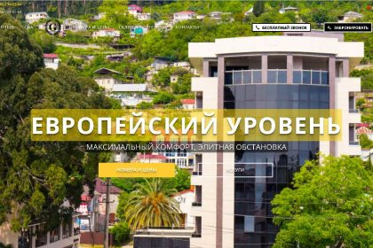 Новый сайт у Гранд отель Гагра - отель европейского уровня в Абхазии (Grand Hotel Gagra)
